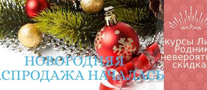 Новогодние чудеса начинаются