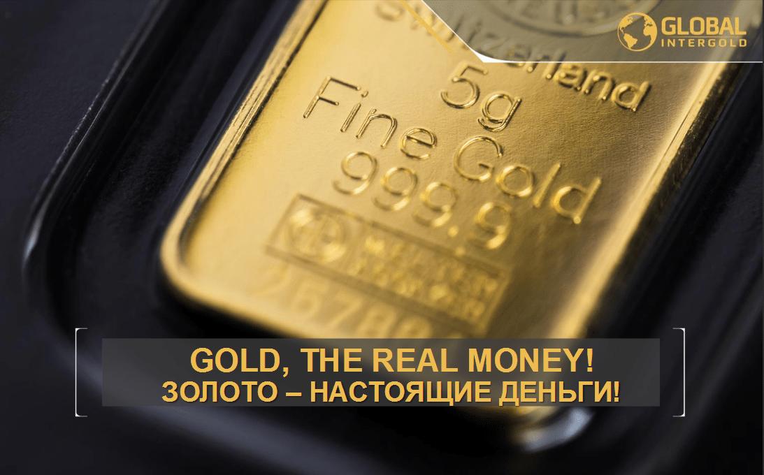 Об интернет-магазине золота