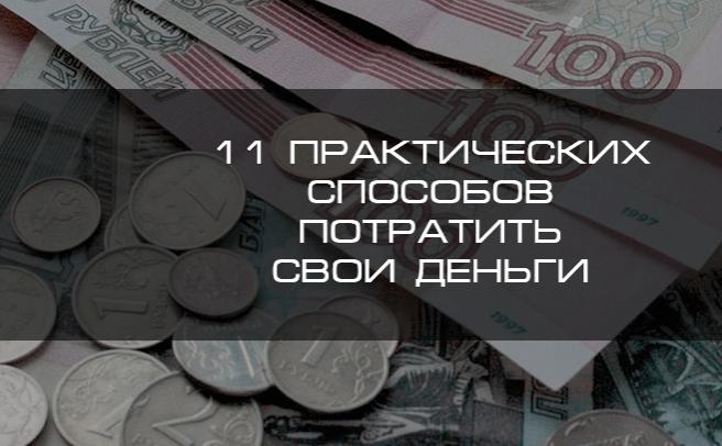 11 практических способов потратить свои деньги