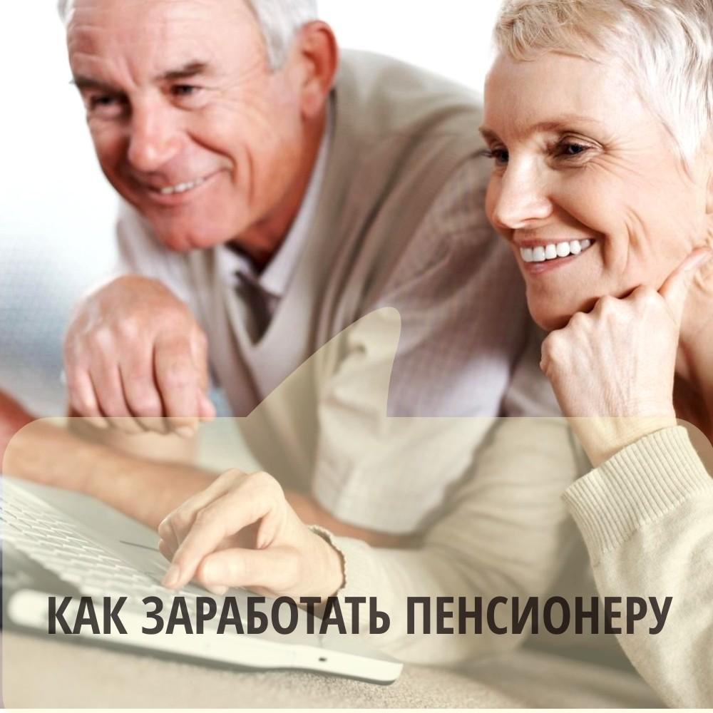 Думаешь о пенсии? Не думай,действуй