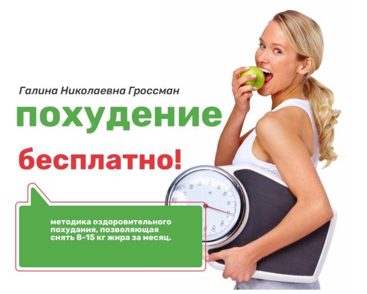 Система оздоровительного похудания